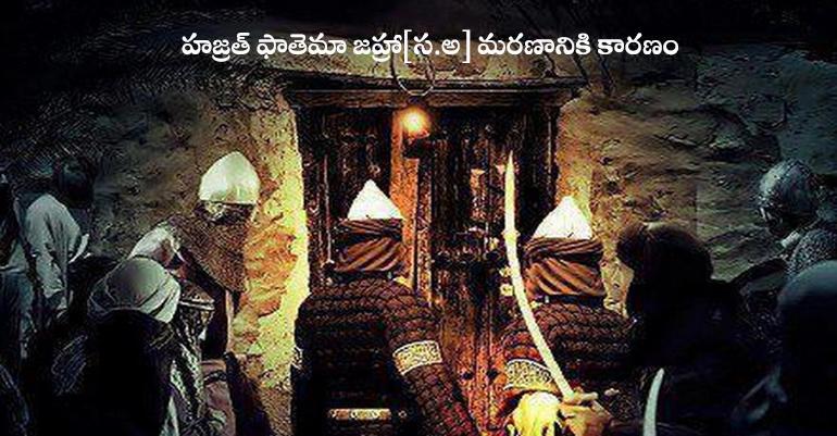 హజ్రత్ ఫాతెమా జహ్రా[స.అ] మరణానికి కారణం