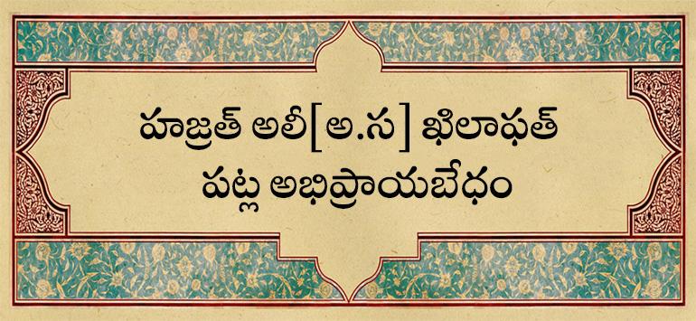 హజ్రత్ అలీ[అ.స] పట్ల అభిప్రాయబేధం