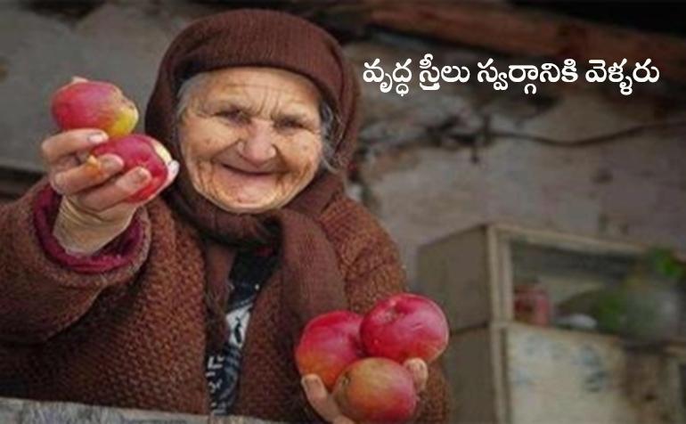 వృద్ధ స్ర్తీలు స్వర్గానికి వెళ్ళరు