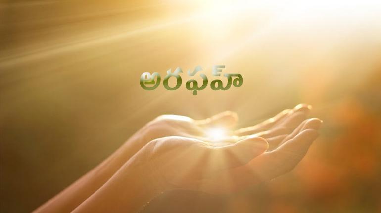 అరఫహ్ రాత్రి ప్రార్ధనలు