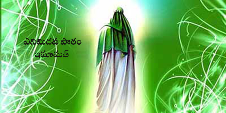 ఎనిమిదవ పాఠం: ఇమామత్