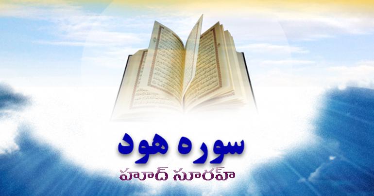 హూద్ సూరహ్