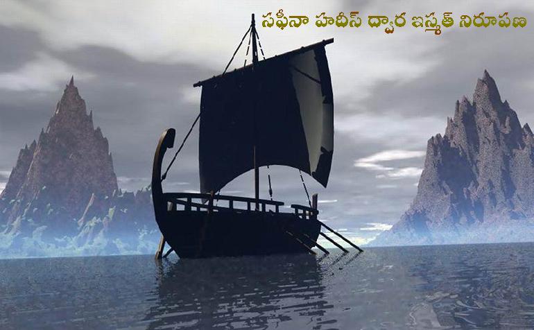 సఫీనా హదీస్ ద్వార ఇస్మత్ నిరూపణ