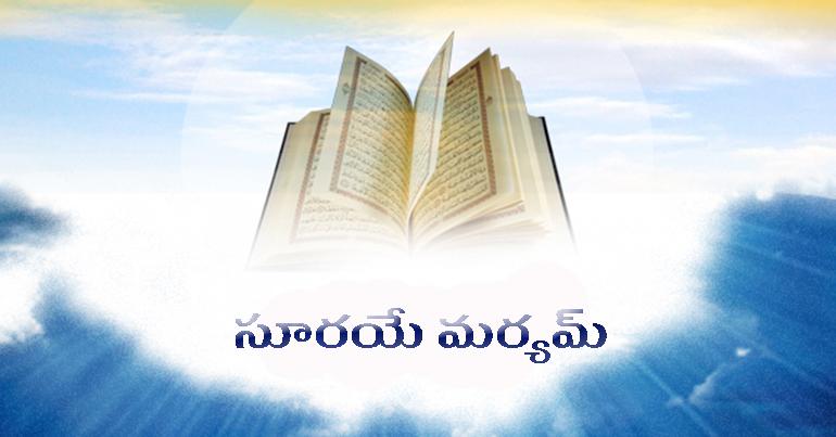 మర్యమ్ సూరహ