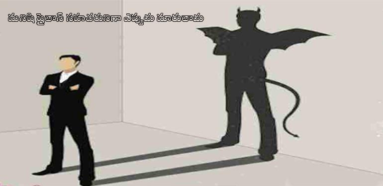 మనిషి షైతాన్ సహచరునిగా ఎప్పుడు మారుతాడు