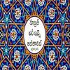 హజ్రత్ అలీ[అ.స] ఖిలాఫత్ పై ఇరువర్గాల ఏకాభిప్రాయం