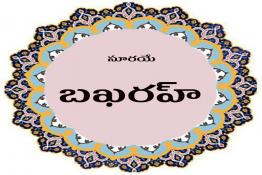 బఖరహ్ సూరా