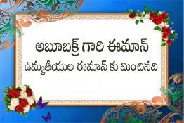 అబూబక్ర్ గారి ఈమాన్ ఉమ్మతీయులకు మించినది