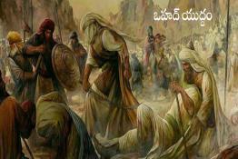 ఒహద్ యుద్ధం