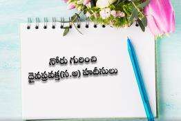 నోరు గురించి దైవప్రవక్త(స.అ) హదీసులు