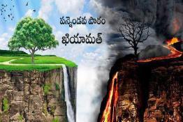 పన్నెండవ పాఠం: ఖియామత్