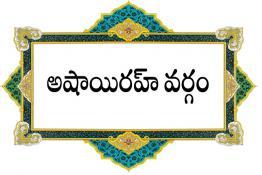 అషాయిరహ్ వర్గం