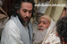అల్లాహ్ సూచనలను పాటించిన ప్రవక్త