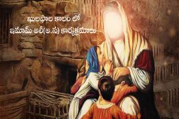 ఖులఫాల కాలం లో ఇమామ్ అలీ(అ.స) కార్యక్రమాలు