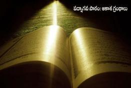 పద్నాగవ పాఠం: ఆకాశ గ్రంథాలు