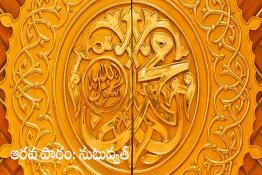 ఆరవ పాఠం: నుబువ్వత్