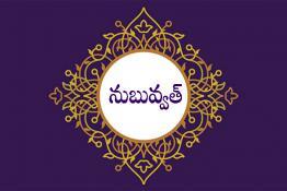 నుబువ్వత్ (దైవదౌత్యం), దైవప్రవక్త పవిత్ర, మూసూమ్