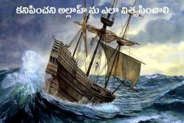 కనిపించని అల్లాహ్ ను ఎలా విశ్వసించాలి