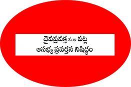 దైవప్రవక్త[స.అ] పట్ల ఆయిషా అసభ్య ప్రవర్తన