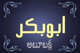 హజ్రత్ అబూబక్ర్ పట్ల దైవప్రవక్త[స.అ] ప్రేమ