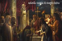 ఇమామ్ రిజా(అ.స) విజ్ఞాన సభలు