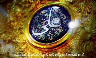 హజ్రత్ అలీ(అ.స) శిక్షణ బాధ్యతలు